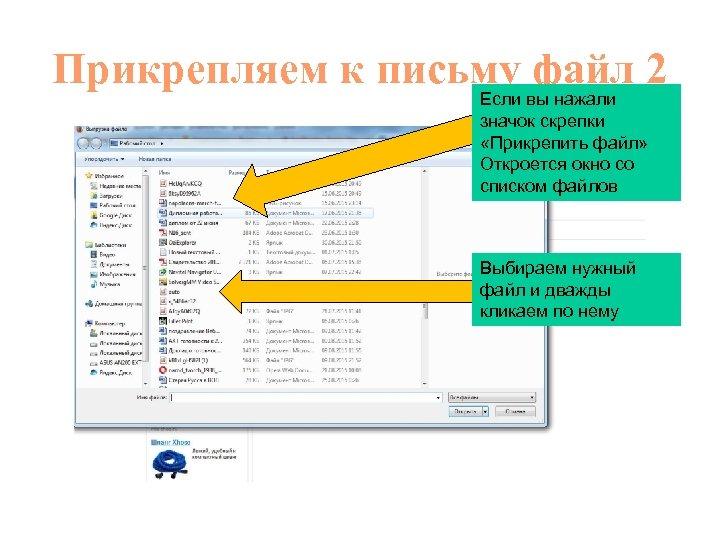 Прикрепляем к письму файл 2 Если вы нажали значок скрепки «Прикрепить файл» Откроется окно