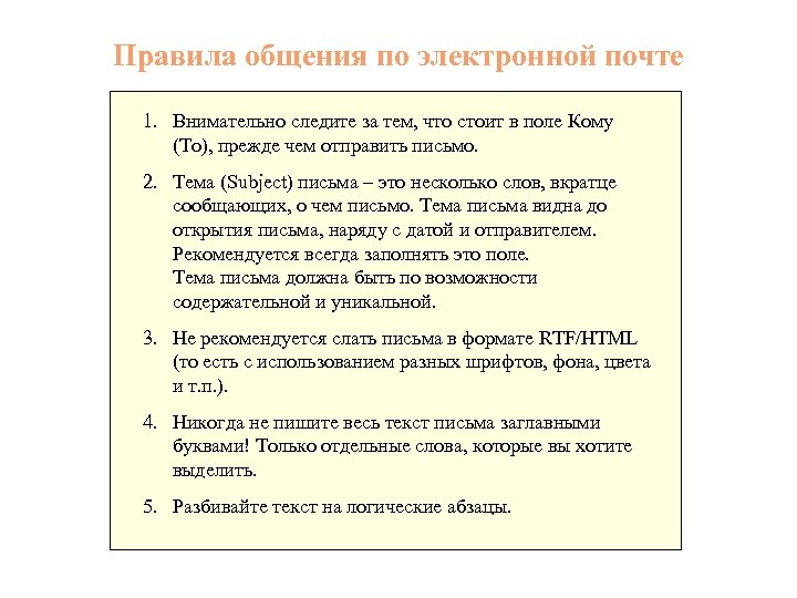 Правила общения по электронной почте 1. Внимательно следите за тем, что стоит в поле