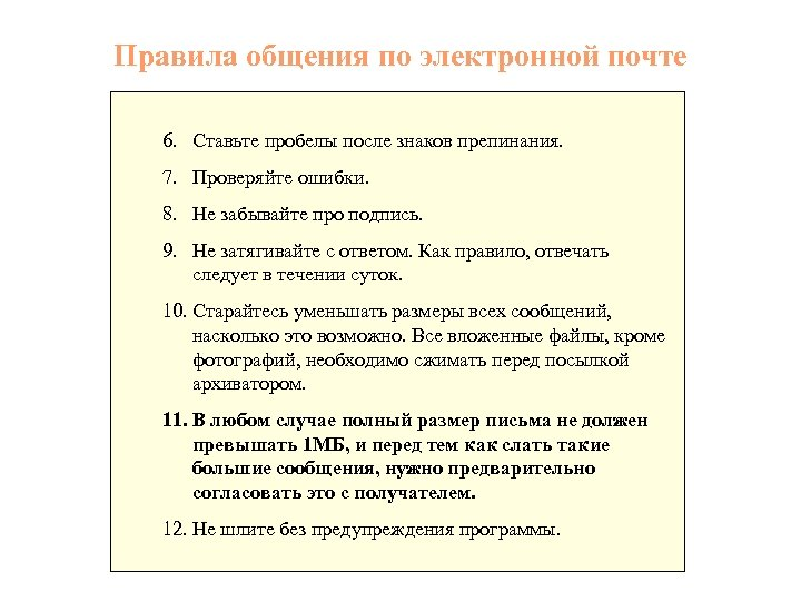 Правила общения по электронной почте 6. Ставьте пробелы после знаков препинания. 7. Проверяйте ошибки.