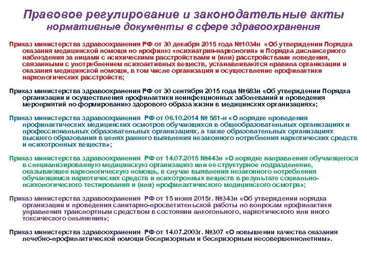 Наркология приказ стоимость кодирование от алкоголизма ульяновск