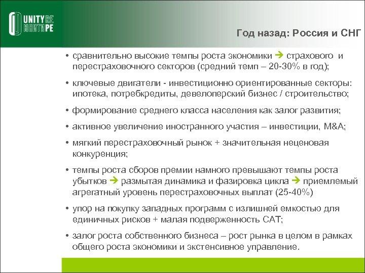 Год назад: Россия и СНГ • сравнительно высокие темпы роста экономики страхового и перестраховочного