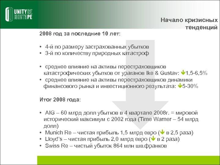 2008 год за последние 10 лет: Начало кризисных тенденций • 4 -й по размеру