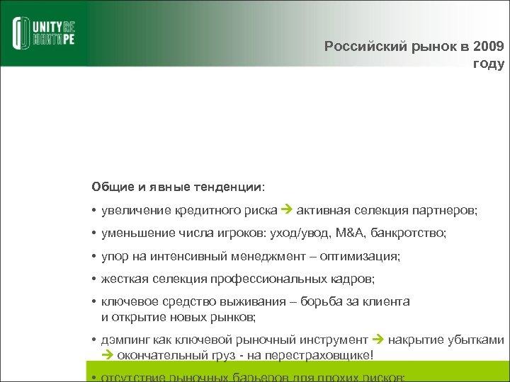 Российский рынок в 2009 году Общие и явные тенденции: • увеличение кредитного риска активная