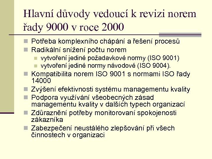 Hlavní důvody vedoucí k revizi norem řady 9000 v roce 2000 n Potřeba komplexního