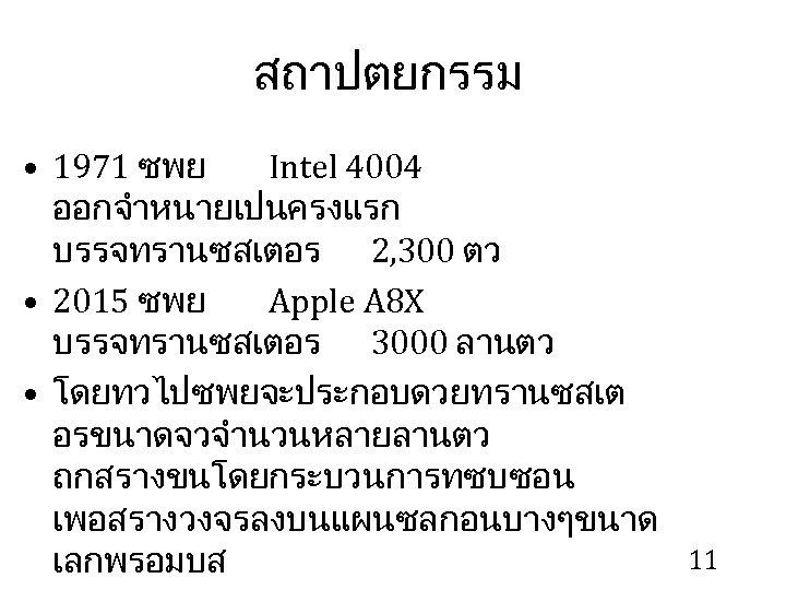สถาปตยกรรม • 1971 ซพย Intel 4004 ออกจำหนายเปนครงแรก บรรจทรานซสเตอร 2, 300 ตว • 2015 ซพย