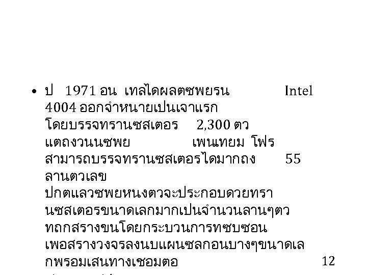 • ป 1971 อน เทลไดผลตซพยรน Intel 4004 ออกจำหนายเปนเจาแรก โดยบรรจทรานซสเตอร 2, 300 ตว แตถงวนนซพย