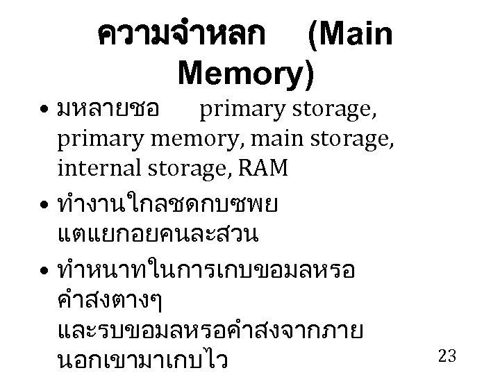 ความจำหลก (Main Memory) • มหลายชอ primary storage, primary memory, main storage, internal storage, RAM