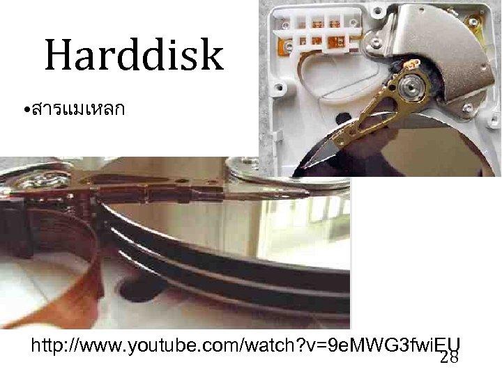 Harddisk • สารแมเหลก http: //www. youtube. com/watch? v=9 e. MWG 3 fwi. EU 28
