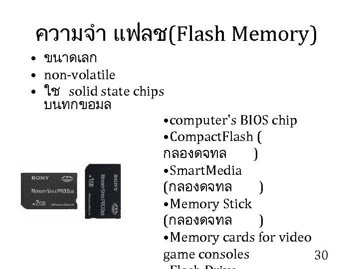 ความจำ แฟลช (Flash Memory) • ขนาดเลก • non-volatile • ใช solid state chips บนทกขอมล