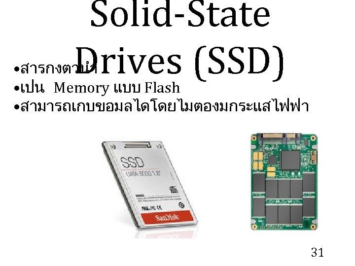Solid-State Drives (SSD) • สารกงตวนำ • เปน Memory แบบ Flash • สามารถเกบขอมลไดโดยไมตองมกระแสไฟฟา 31