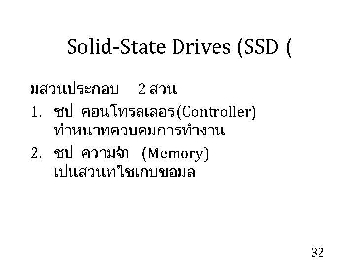 Solid-State Drives (SSD ( มสวนประกอบ 2 สวน 1. ชป คอนโทรลเลอร(Controller) ทำหนาทควบคมการทำงาน 2. ชป ความจ