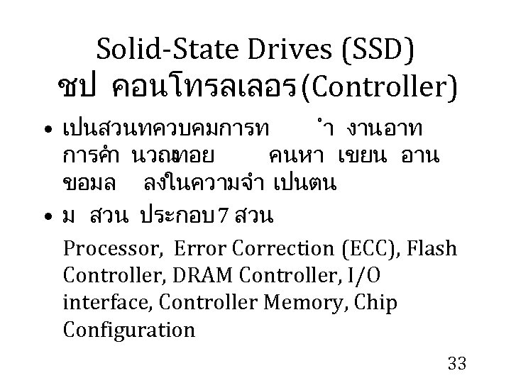 Solid-State Drives (SSD) ชป คอนโทรลเลอร(Controller) • เปนสวนทควบคมการท ำ งาน อาท การคำ นวณทอย คนหา เขยน