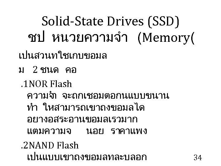 Solid-State Drives (SSD) ชป หนวยความจำ (Memory( เปนสวนทใชเกบขอมล ม 2 ชนด คอ . 1 NOR