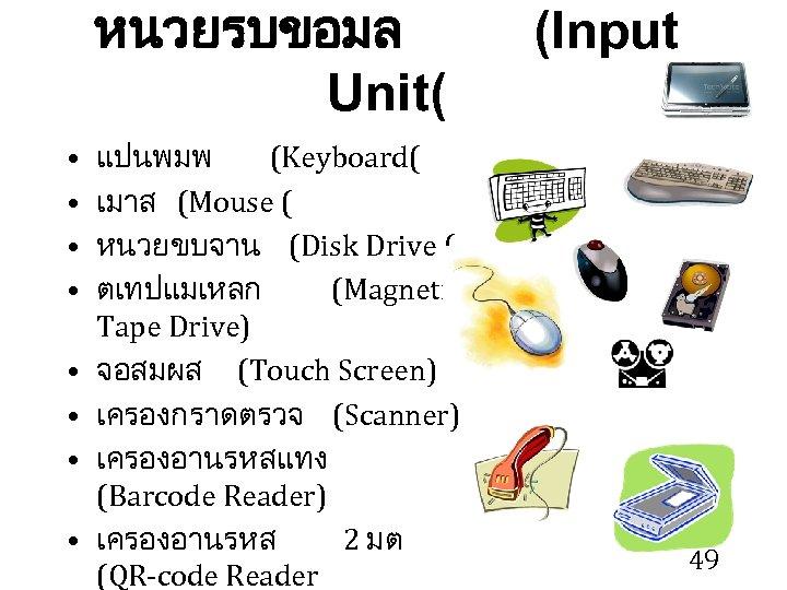 หนวยรบขอมล Unit( • • แปนพมพ (Keyboard( เมาส (Mouse ( หนวยขบจาน (Disk Drive ( ตเทปแมเหลก
