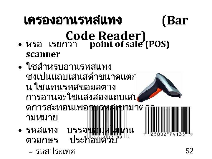 เครองอานรหสแทง (Bar Code Reader) • หรอ เรยกวา point of sale (POS) scanner • ใชสำหรบอานรหสแทง