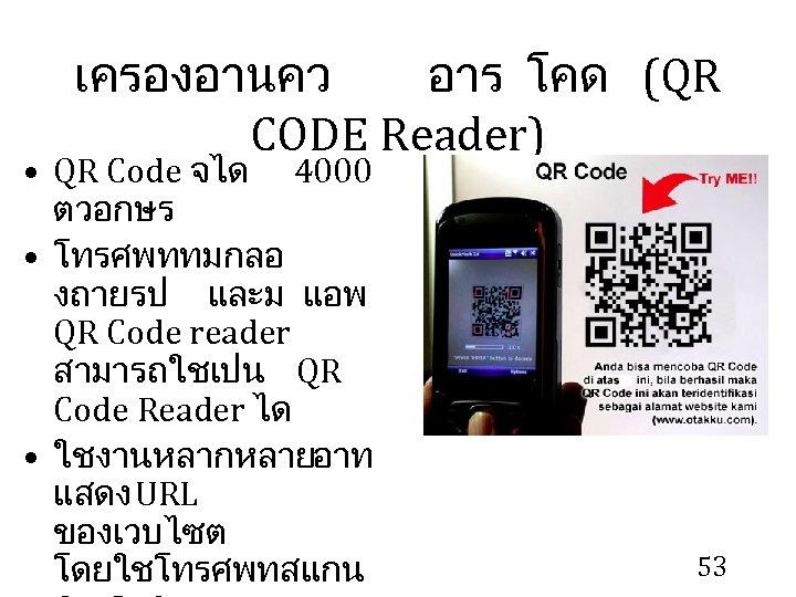 เครองอานคว อาร โคด (QR CODE Reader) • QR Code จได 4000 ตวอกษร • โทรศพททมกลอ