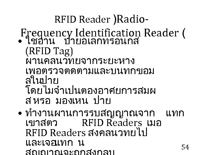 RFID Reader )Radio- Frequency Identification Reader ( • ใชอาน ปายอเลกทรอนกส (RFID Tag) ผานคลนวทยจากระยะหาง เพอตรวจตดตามและบนทกขอม