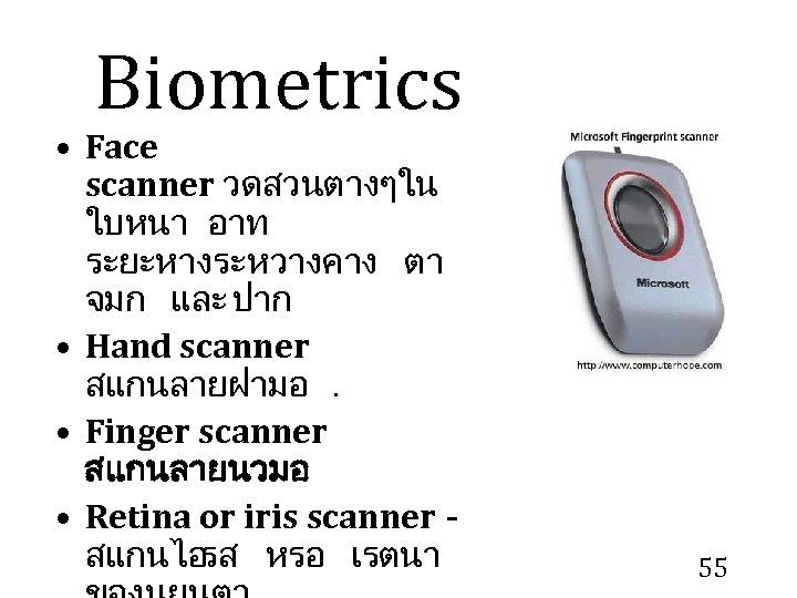Biometrics • Face scanner วดสวนตางๆใน ใบหนา อาท ระยะหางระหวางคาง ตา จมก และ ปาก • Hand