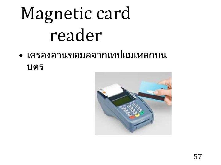Magnetic card reader • เครองอานขอมลจากเทปแมเหลกบน บตร 57