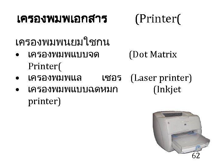 เครองพมพเอกสาร (Printer( เครองพมพนยมใชกน • เครองพมพแบบจด (Dot Matrix Printer( • เครองพมพแล เซอร (Laser printer) •