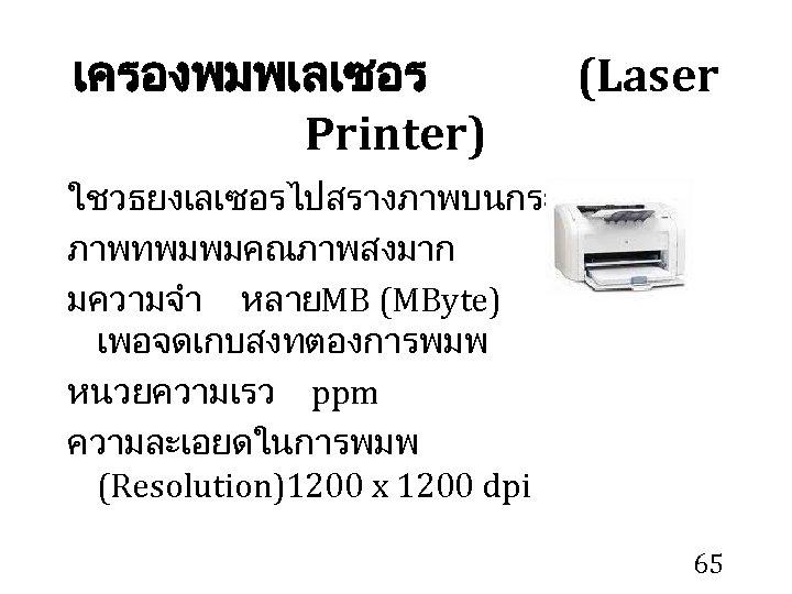 เครองพมพเลเซอร Printer) (Laser ใชวธยงเลเซอรไปสรางภาพบนกระดาษ ภาพทพมพมคณภาพสงมาก มความจำ หลาย MB (MByte) เพอจดเกบสงทตองการพมพ หนวยความเรว ppm ความละเอยดในการพมพ (Resolution)1200