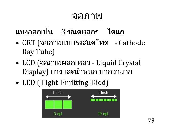 จอภาพ แบงออกเปน 3 ชนดหลกๆ ไดแก • CRT (จอภาพแบบรงสแคโทด - Cathode Ray Tube) • LCD