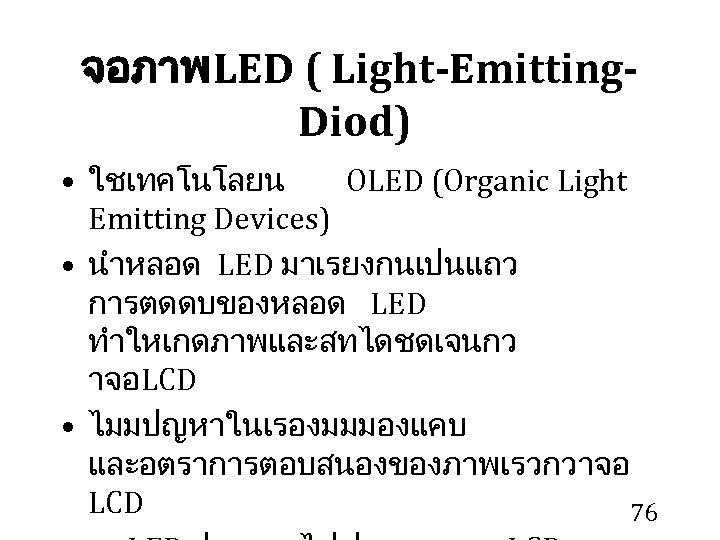 จอภาพ LED ( Light-Emitting. Diod) • ใชเทคโนโลยน OLED (Organic Light Emitting Devices) • นำหลอด