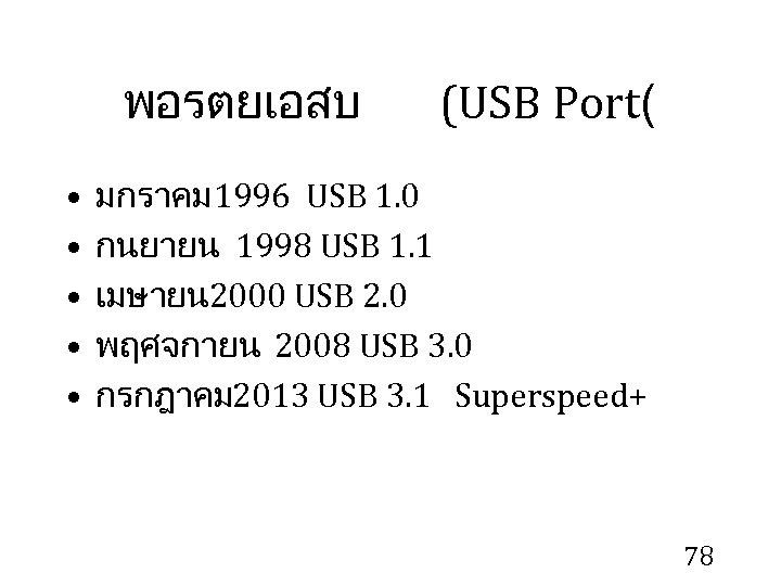 พอรตยเอสบ • • • (USB Port( มกราคม 1996 USB 1. 0 กนยายน 1998 USB