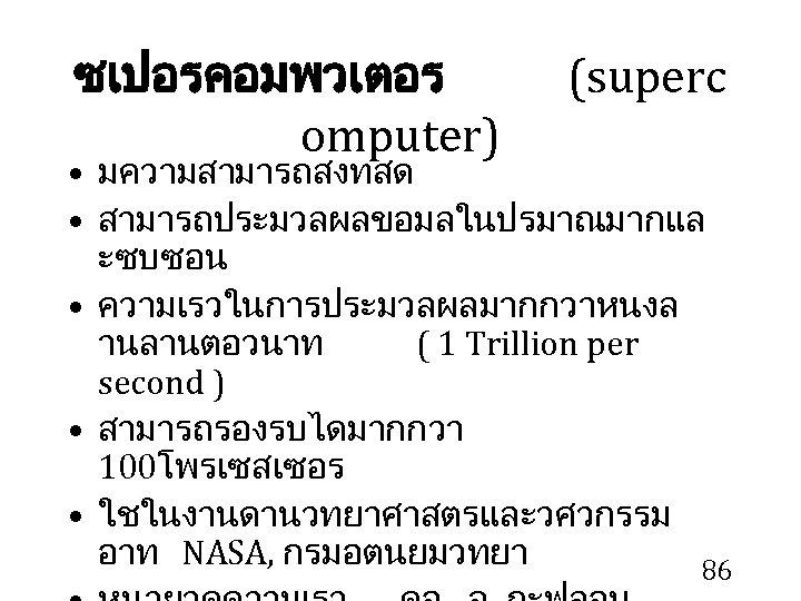 ซเปอรคอมพวเตอร omputer) (superc • มความสามารถสงทสด • สามารถประมวลผลขอมลในปรมาณมากแล ะซบซอน • ความเรวในการประมวลผลมากกวาหนงล านลานตอวนาท ( 1 Trillion
