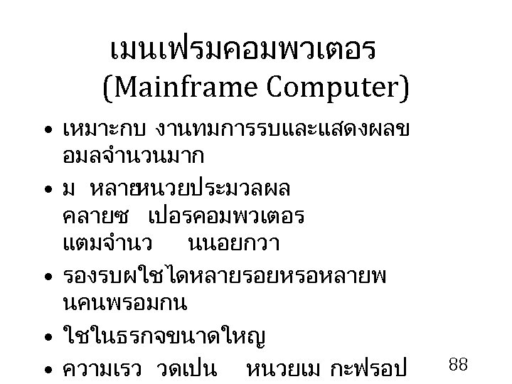 เมนเฟรมคอมพวเตอร (Mainframe Computer) • เหมาะกบ งานทมการรบและแสดงผลข อมลจำนวนมาก • ม หลาย หนวยประมวลผล คลายซ เปอรคอมพวเตอร แตมจำนว