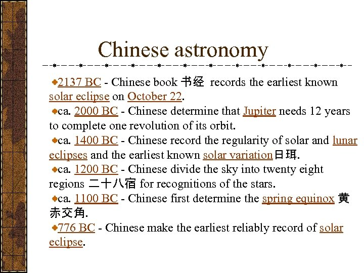 Chinese astronomy 2137 BC - Chinese book 书经 records the earliest known solar eclipse
