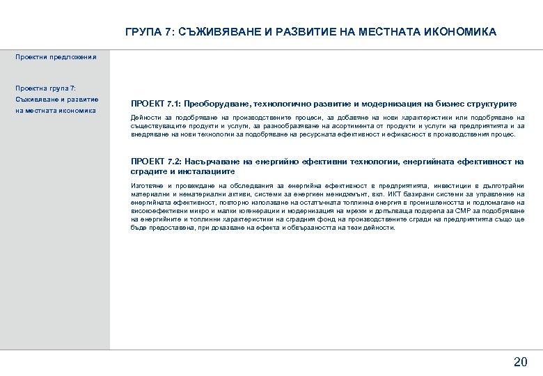 ГРУПА 7: СЪЖИВЯВАНЕ И РАЗВИТИЕ НА МЕСТНАТА ИКОНОМИКА Проектни предложения Проектна група 7: Съживяване