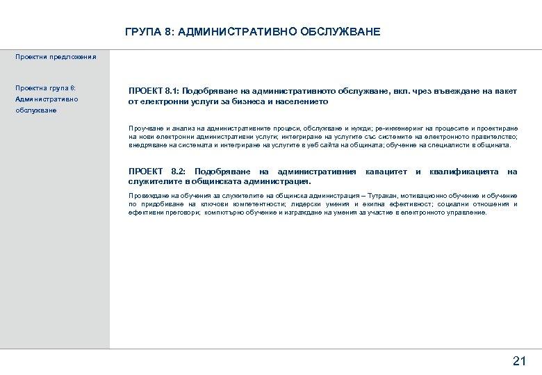 ГРУПА 8: АДМИНИСТРАТИВНО ОБСЛУЖВАНЕ Проектни предложения Проектна група 8: Административно ПРОЕКТ 8. 1: Подобряване