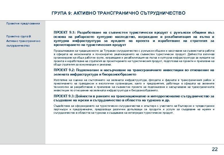 ГРУПА 9: АКТИВНО ТРАНСГРАНИЧНО СЪТРУДНИЧЕСТВО Проектни предложения Проектна група 9: Активно трансгранично сътрудничество ПРОЕКТ