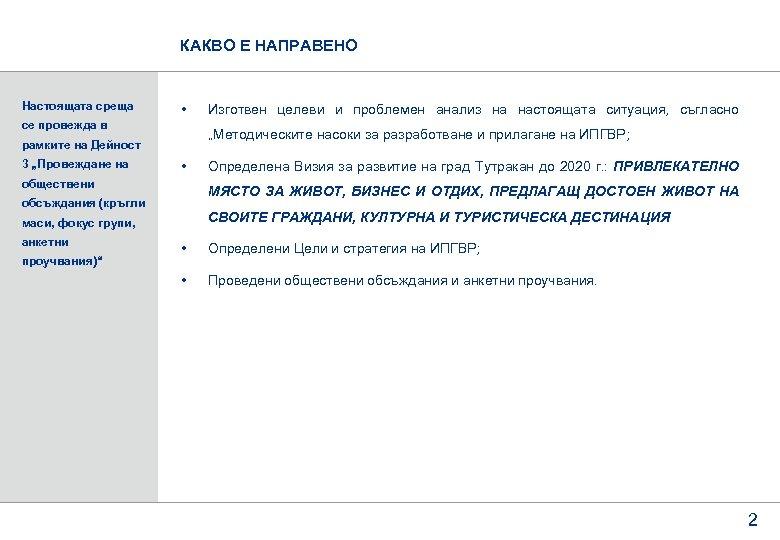 """КАКВО Е НАПРАВЕНО Настоящата среща • се провежда в """"Методическите насоки за разработване и"""
