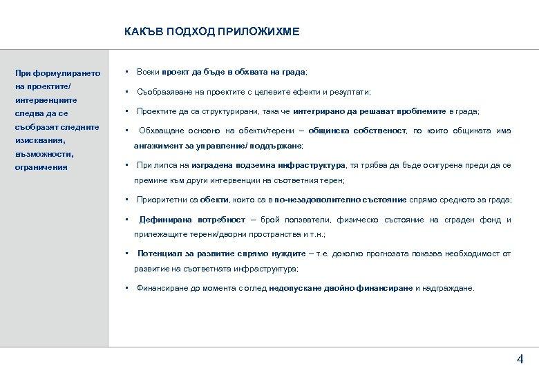 КАКЪВ ПОДХОД ПРИЛОЖИХМЕ При формулирането на проектите/ интервенциите • Всеки проект да бъде в