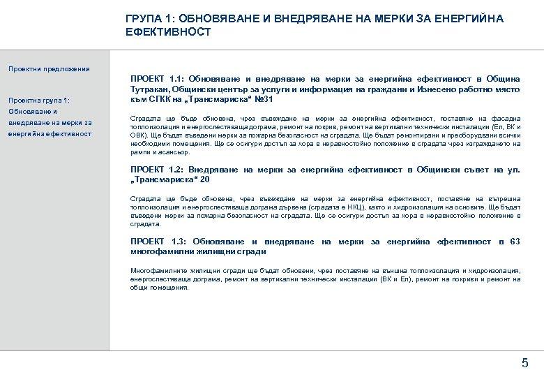 ГРУПА 1: ОБНОВЯВАНЕ И ВНЕДРЯВАНЕ НА МЕРКИ ЗА ЕНЕРГИЙНА ЕФЕКТИВНОСТ Проектни предложения Проектна група