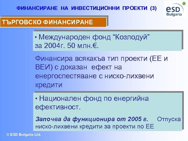 """ФИНАНСИРАНЕ НА ИНВЕСТИЦИОННИ ПРОЕКТИ (3) ТЪРГОВСКО ФИНАНСИРАНЕ • Международен фонд """"Козлодуй"""" за 2004 г."""