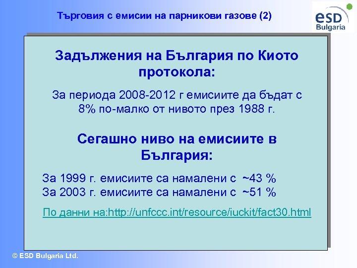 Търговия с емисии на парникови газове (2) Задължения на България по Киото протокола: За