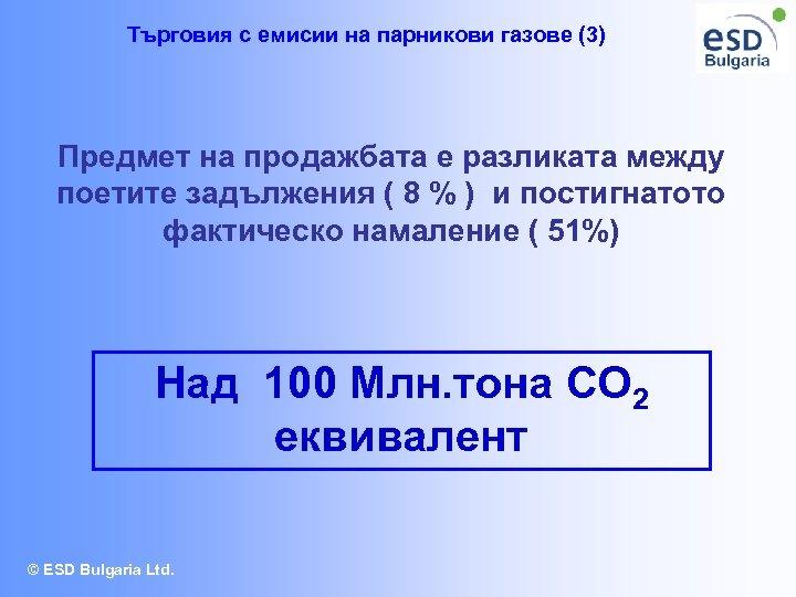 Търговия с емисии на парникови газове (3) Предмет на продажбата е разликата между поетите