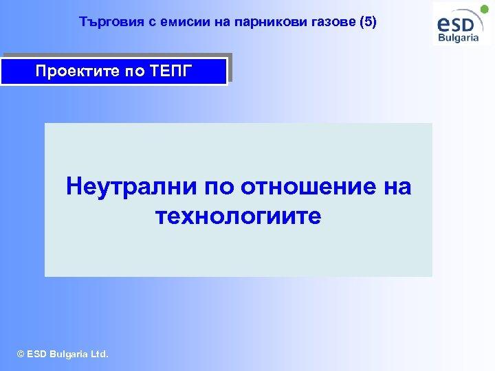 Търговия с емисии на парникови газове (5) Проектите по ТЕПГ Неутрални по отношение на