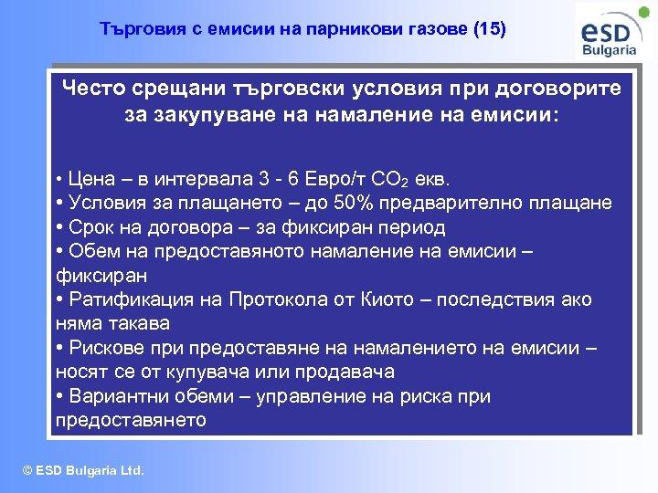 Търговия с емисии на парникови газове (15) Често срещани търговски условия при договорите за