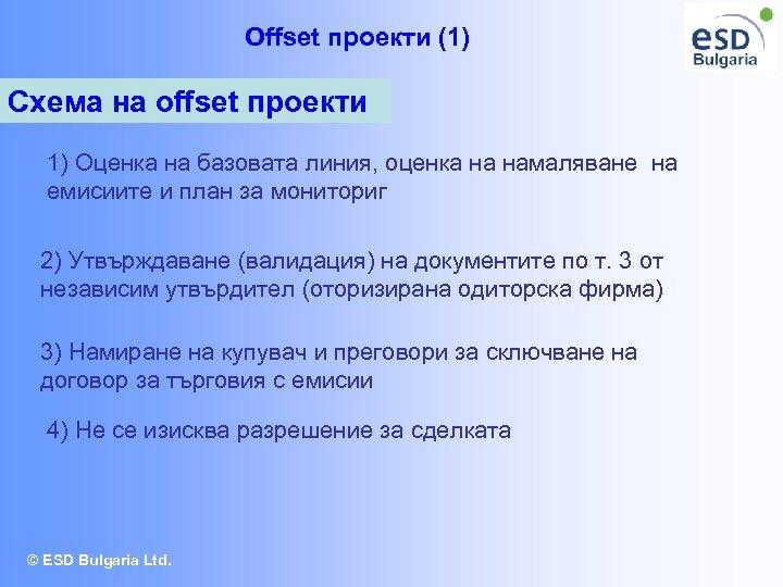 Offset проекти (1) Схема на offset проекти 1) Оценка на базовата линия, оценка на