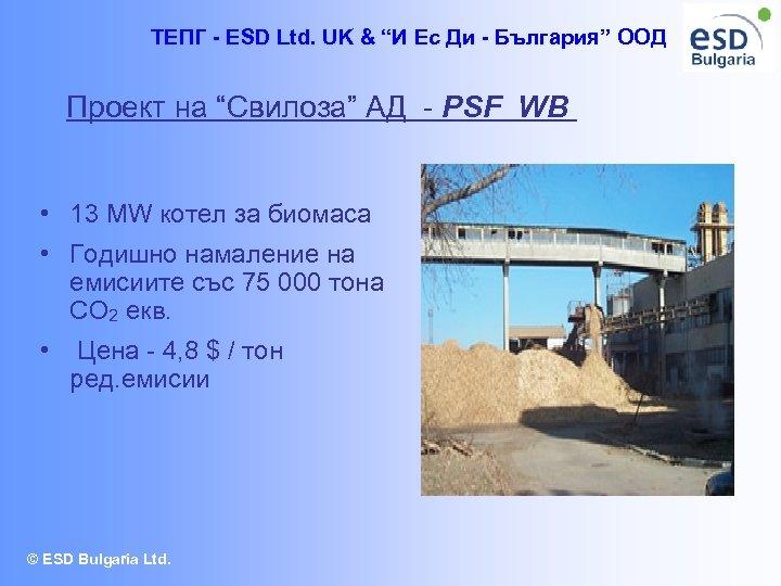 "ТЕПГ - ESD Ltd. UK & ""И Ес Ди - България"" ООД Проект на"