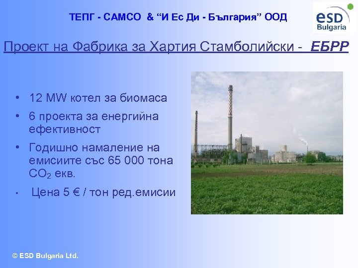 "ТЕПГ - CAMCO & ""И Ес Ди - България"" ООД Проект на Фабрика за"