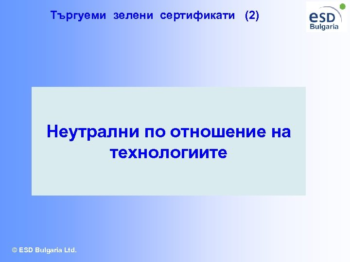 Търгуеми зелени сертификати (2) Неутрални по отношение на технологиите © ESD Bulgaria Ltd.