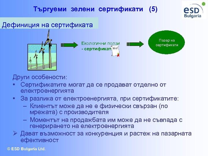 Търгуеми зелени сертификати (5) Дефиниция на сертификата Екологични ползи Т - сертификати З С