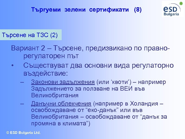 Търгуеми зелени сертификати (8) Търсене на ТЗС (2) Вариант 2 – Търсене, предизвикано по