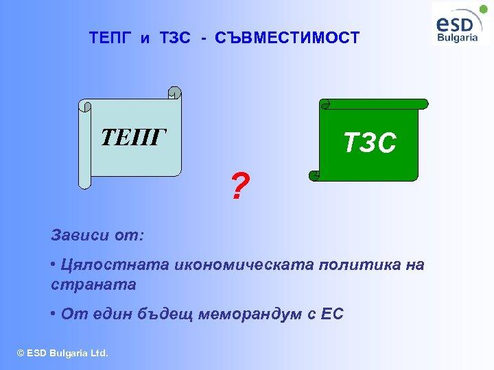 ТЕПГ и ТЗС - СЪВМЕСТИМОСТ ТЕПГ ТЗС ? Зависи от: • Цялостната икономическата политика