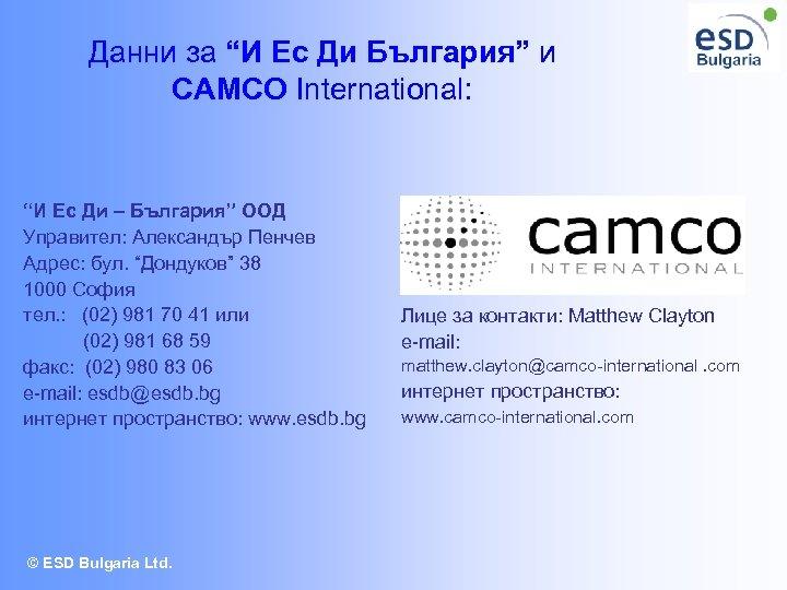 """Данни за """"И Ес Ди България"""" и CAMCO International: """"И Ес Ди – България"""""""